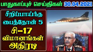 India Army Border News In Tamil- 30.04.2021 | India Defence news Tamil | India china latest news
