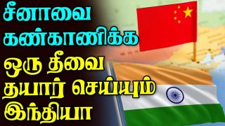 India's military's New Island to be formed in the Indian Ocean for tracking china ship.