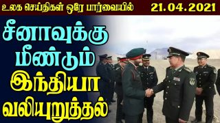 World News in Tamil | Tamil world news Today – 21.04.2021 | Tamil news Today World News