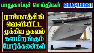India Army Border News In Tamil- 29.04.2021 | India Defence news Tamil | India china latest news