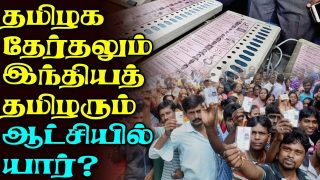 Public opinion on TN assembly election outcome | [TN Election 2021]