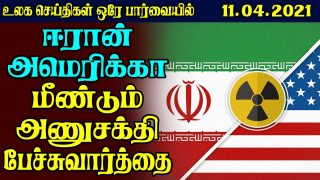 World News in Tamil | TamilworldnewsToday – 11.4.2021 | TamilnewsToday World News