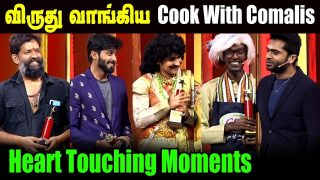 Cook's & Comali's got Award || Cook with comali Season 2 Grand Finale Awards List