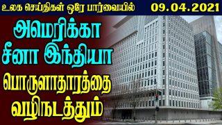 World News in Tamil | TamilworldnewsToday – 9.4.2021 | TamilnewsToday World News