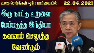 World News in Tamil | Tamil world news Today – 22.04.2021 | Tamil news Today World News