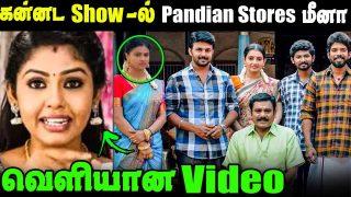 Pandian Stores Serial Actress joins Cook With Kirukku Show || Tamil Cinema Updates