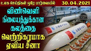 World News in Tamil | Tamil world news Today – 30.04.2021 || India China Border Latest News