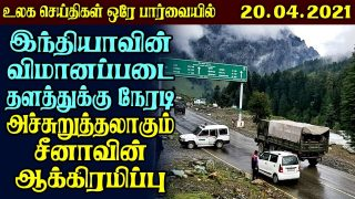 World News in Tamil | Tamil world news Today – 20.04.2021 | Tamil news Today World News