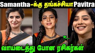 Cook With Comali Pavithra recreates Theri Samantha || Vijay TV