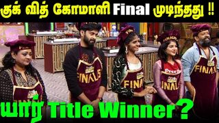 Cook With Comali 2 Final Episode Completed || Cook With Comali season 2 grand finale & Title Winner