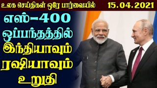 World News in Tamil | Tamil world news Today – 15.4.2021 | Tamil news Today World News