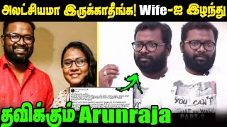 😭Director Arunraja Kamaraja Emotional Message to fans After his Wife demise