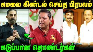 James Vasanthan Criticize Kamal Haasan || Tamil Serial Actor Azeem about MK Stalin