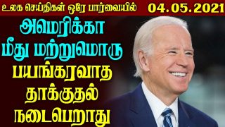 World News in Tamil | Tamil world news Today – 4.05.2021 || America Latest News