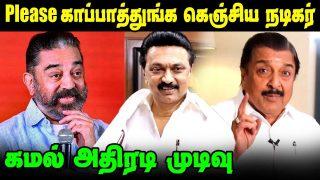 Actor Sivakumar Emotional statement video to CM MK Stalin || Kamal reply to YG Mahendra