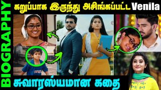 Untold Story about Kaatrukkenna Veli Vennila    Serial Actress Priyanka Kumar Biography in Tamil