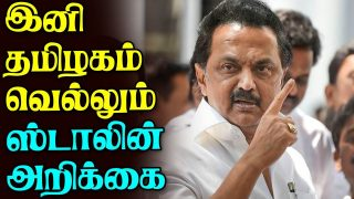 Tamil Nadu is handed over to us, the country and the people will be better off - Stalin's statement