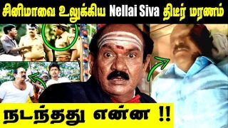 "Actor ""Nellai Siva"" Biography Explained in Tamil 