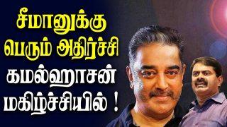 சீமானுக்கு பெரும் அதிர்ச்சி   மகிழ்ச்சியில் கமல்   Tamil Nadu Election 2021 Result