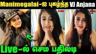 🔴Live : After Long time VJ Anjana chat with her Fans || Cook With Comali Manimegali Latest
