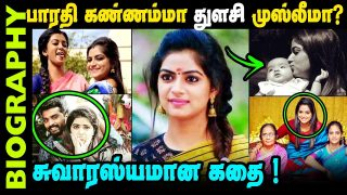 Untold story about Bharathi Kannamma Serial Thulasi   Serial Actress Sherin Janu Biography in Tamil