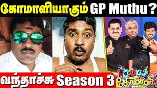 Cook With Comali Season 3 Update || GP Muthu Latest