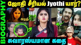 Untold Story about Jothi Serial Meghasri    Serial Actress Meghashree Biography in Tamil