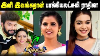 Baakiyalakshmi serial Radhika Role Replaced by Bigg Boss Reshma || Dharsha Gupta controversy