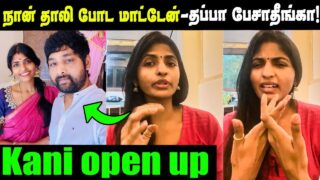 CWC Kani Angry Reply to Haters about her Mangalyam || Cook With Comali latest