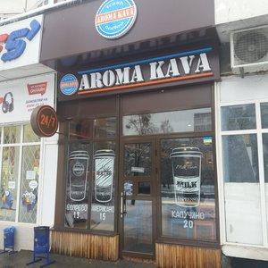 Фотография к отзыву о Кофейня Aroma Kava (Арома Кава). Автор Юрий Годзюмаха