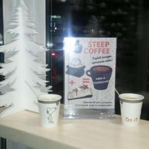 Фотография к отзыву о Steep Coffee. Автор Алексей Бондарь