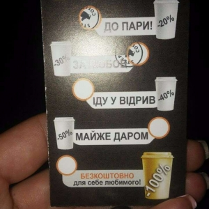 Фотография к отзыву о Steep Coffee. Автор Таня Кучеренко