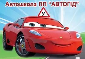 Автошкола ПП Автогид | Say Here