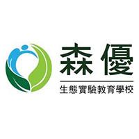 森優生態實驗教育團體(國中部)