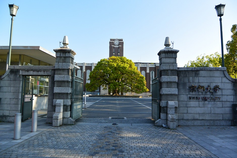 front gates of Kyoto University campus