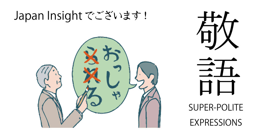 http://yokosojapan.co.jp/japan-insight-super-polite-expressions/