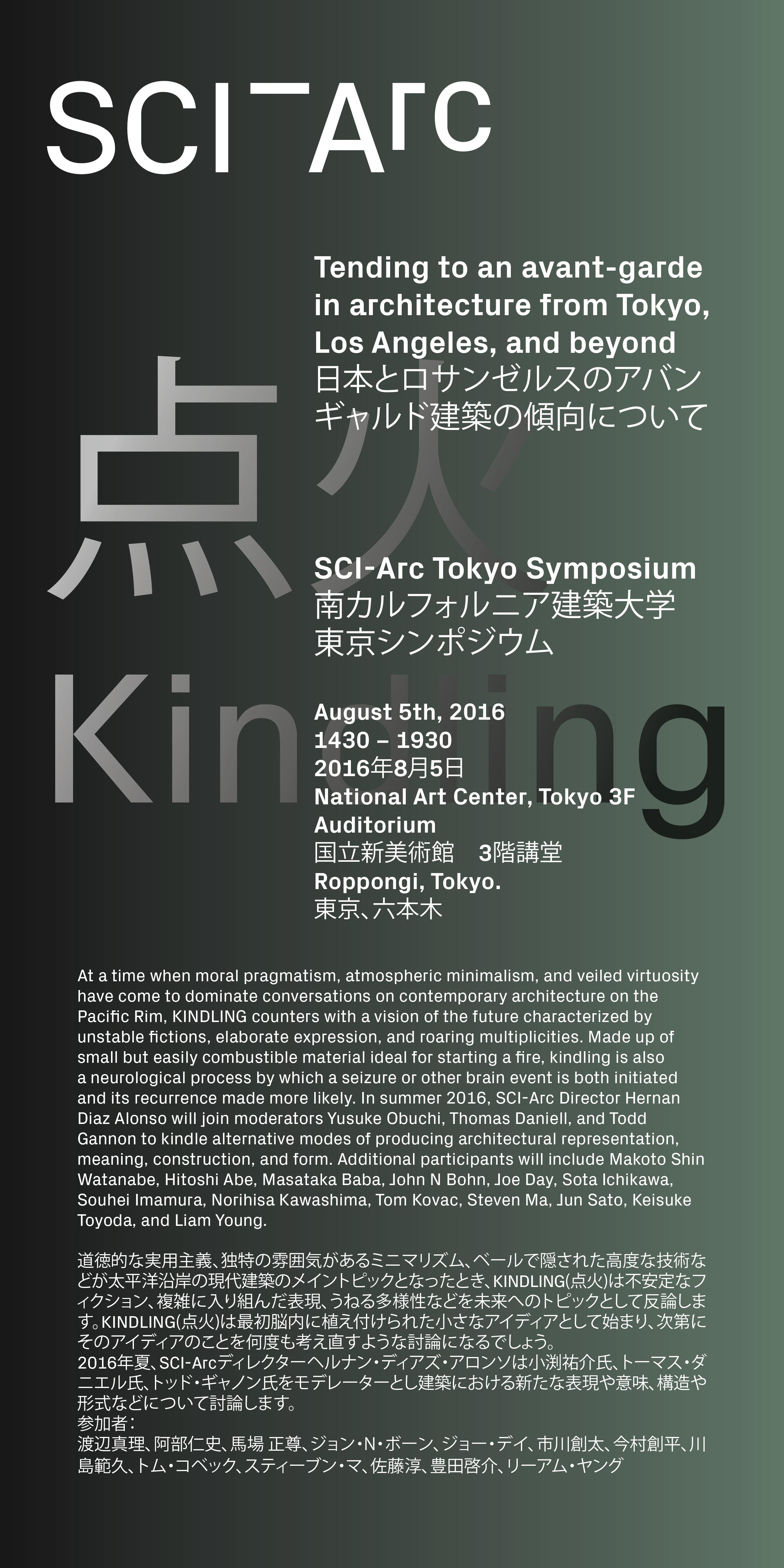 160726 Tokyo Symposium Hires