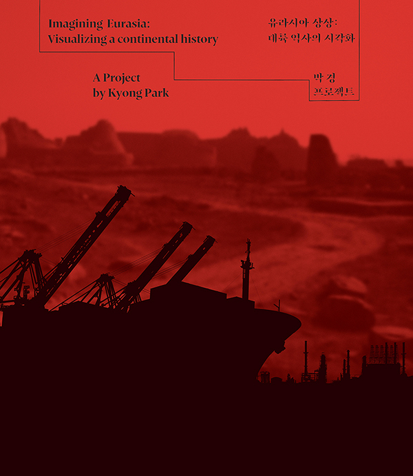 black silhouette of a industrial ship on a red paper