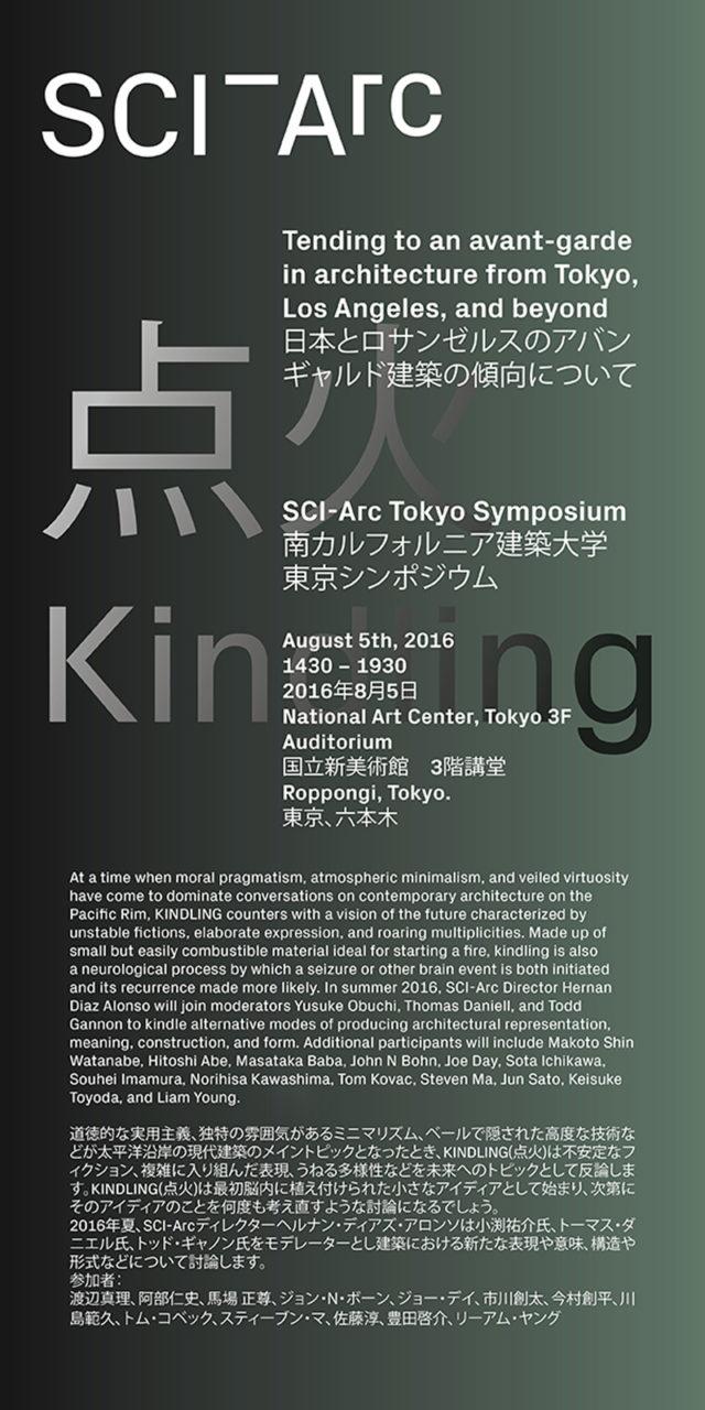 portrait black to green gradient tokyo symposium flyer