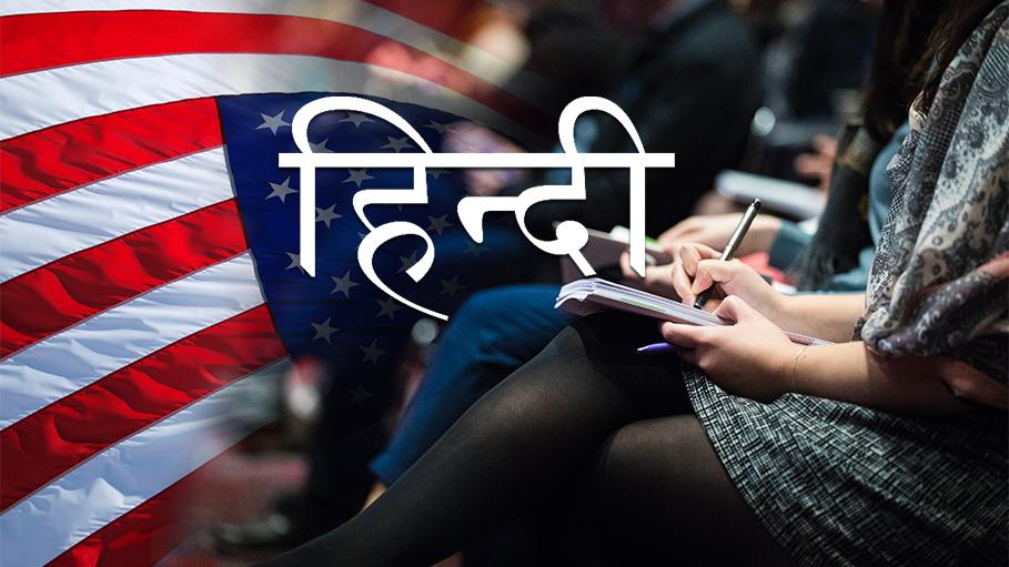 Free 'Hindi' Classes at US University by Indian Embassy