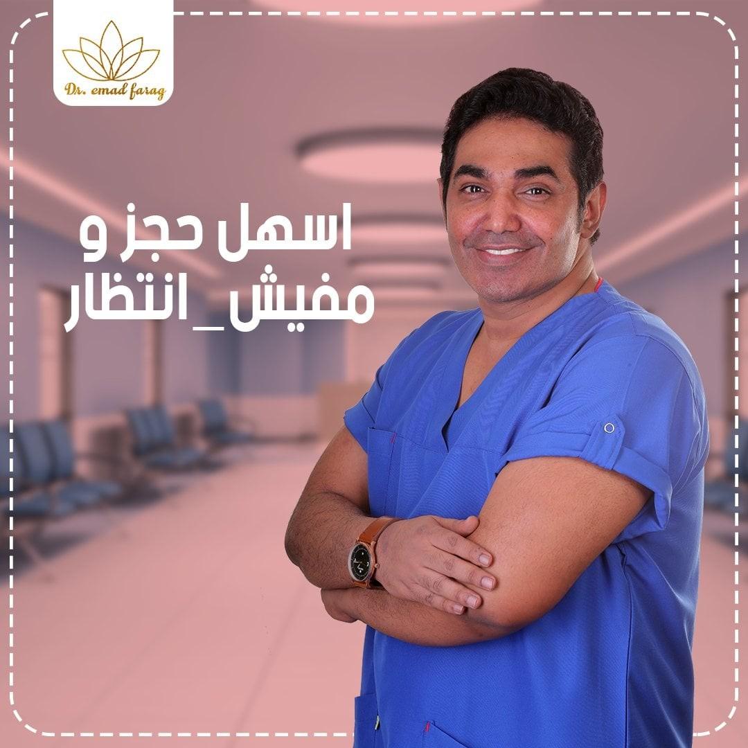 الطب التجميلي