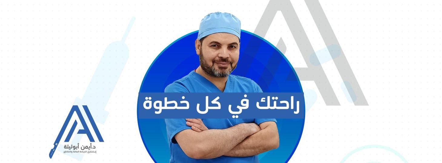 أفضل أطباء جراحة أورام