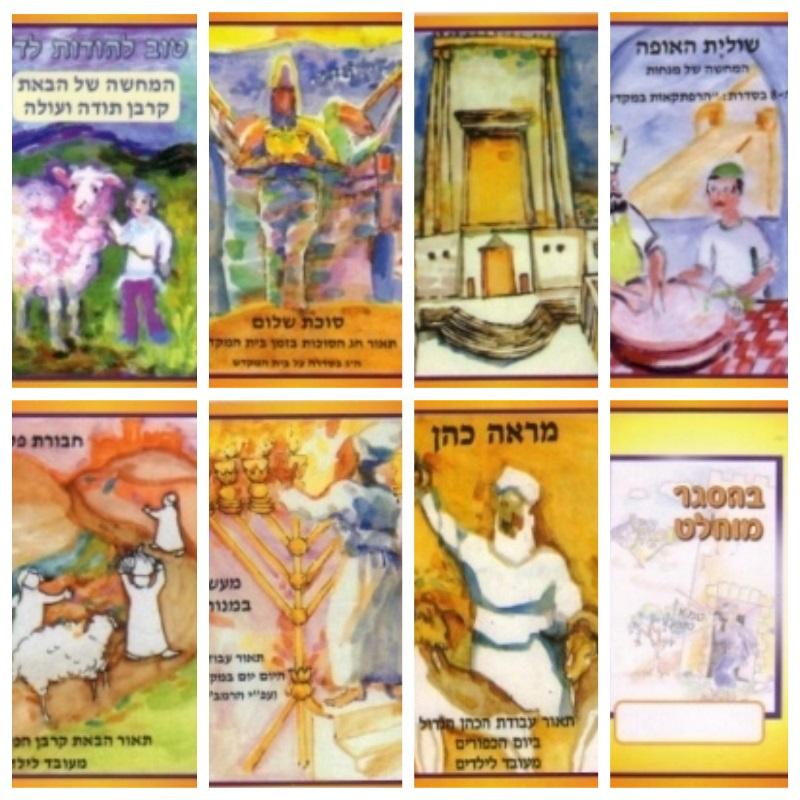 סיפורים לילדים בנושא המקדש