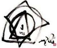 Dharma_Art/shambhala_art_calligraphy_smr_small.jpg