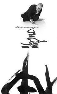 Dharma_Art/trungpa_calligraphy_big.JPG