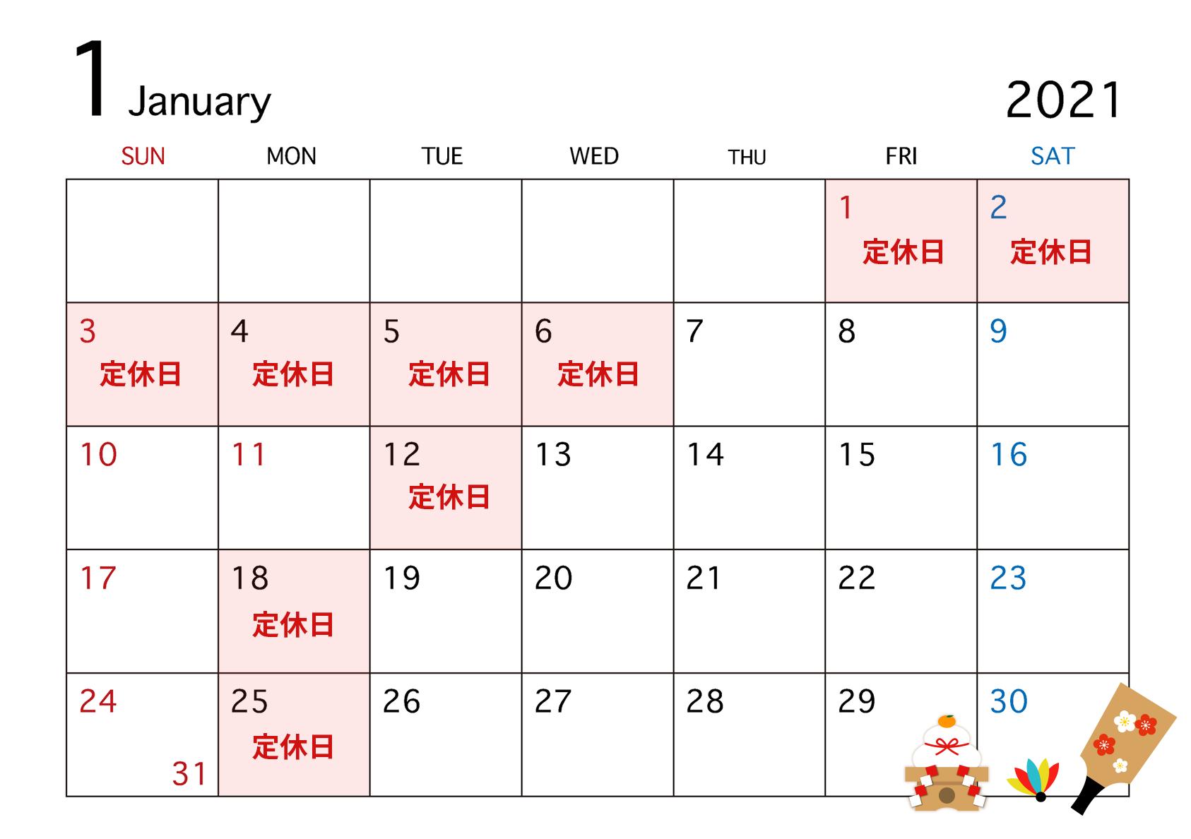 2021年1月営業カレンダー