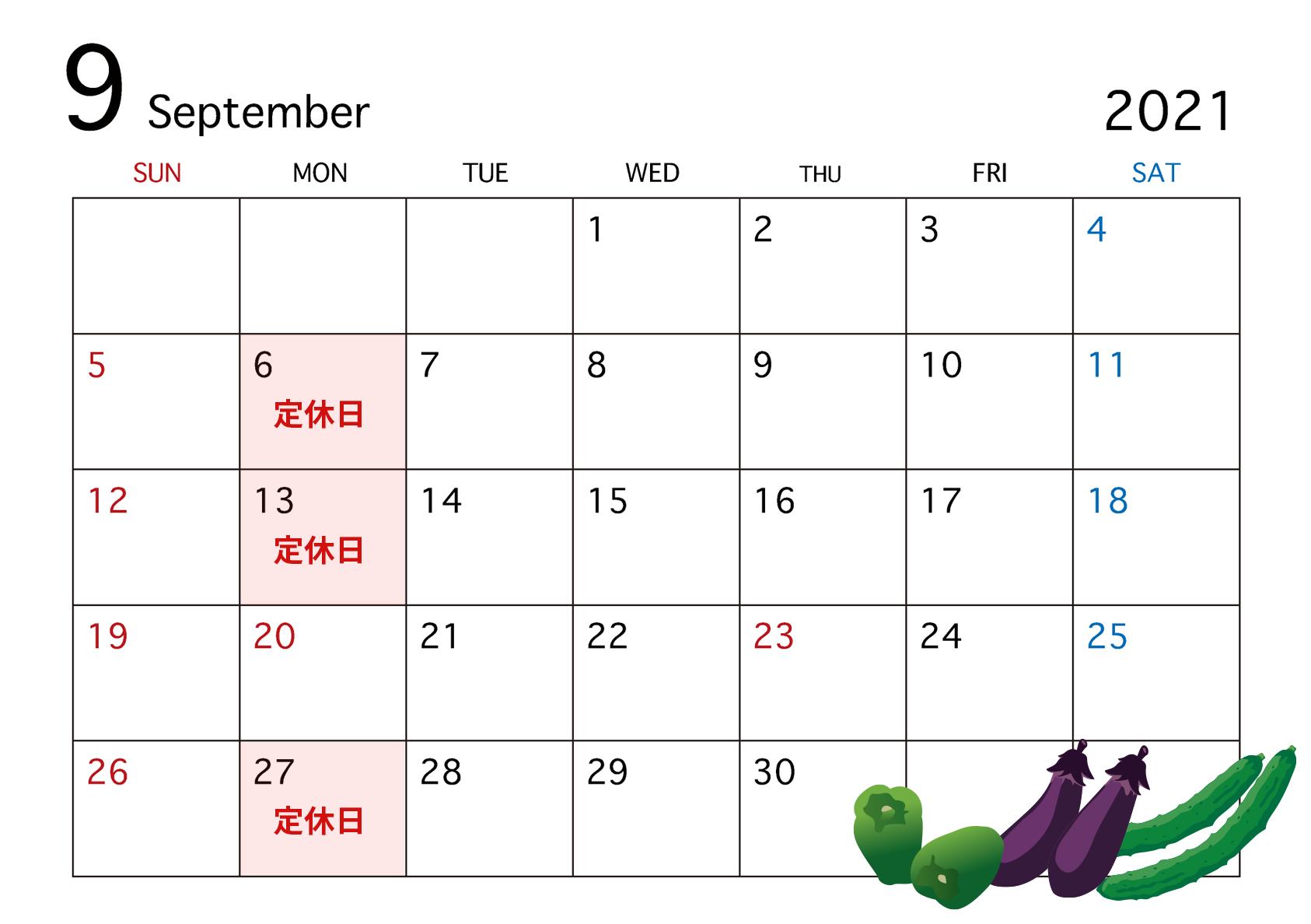 2021年9月営業カレンダー
