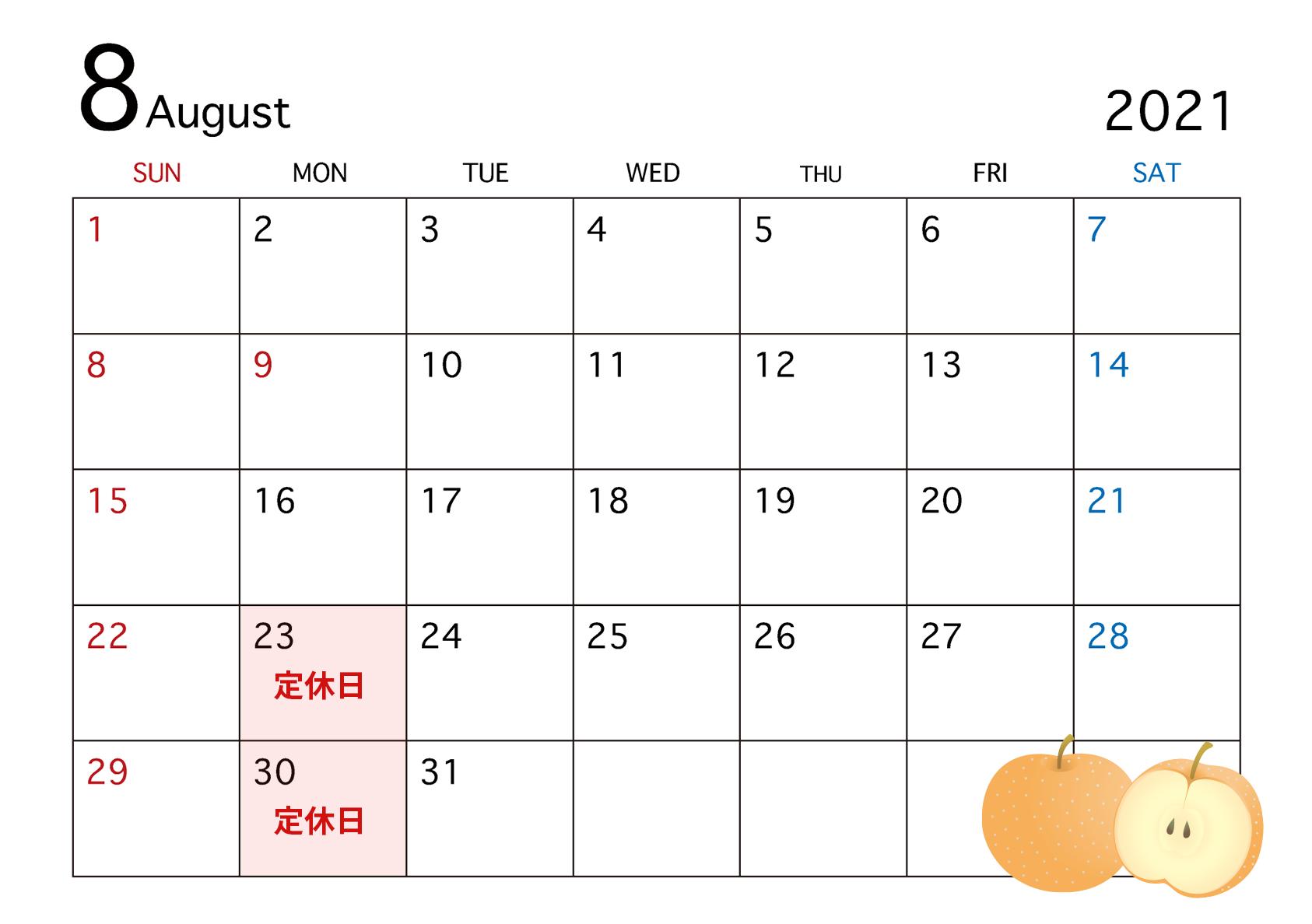 2021年8月営業カレンダー