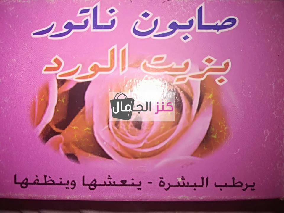 صابون بزيت الورد المغربي