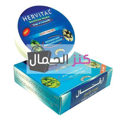 بودرة الأسنان طبيعية مضادة للبقع بمستخلصات الميرميةو البابونج